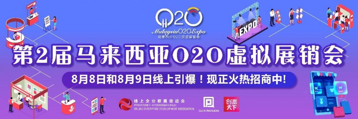 Quin Pavilion O2O