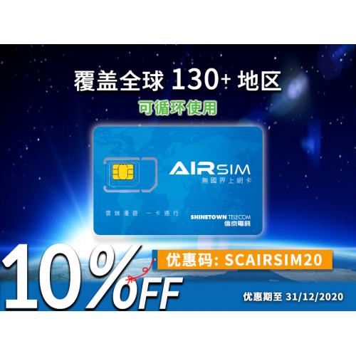 Air Sim - Shinetown Telecom