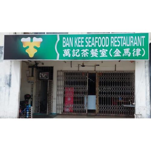 Ban Kee Seafood Restaurant  万记福建面海鲜店