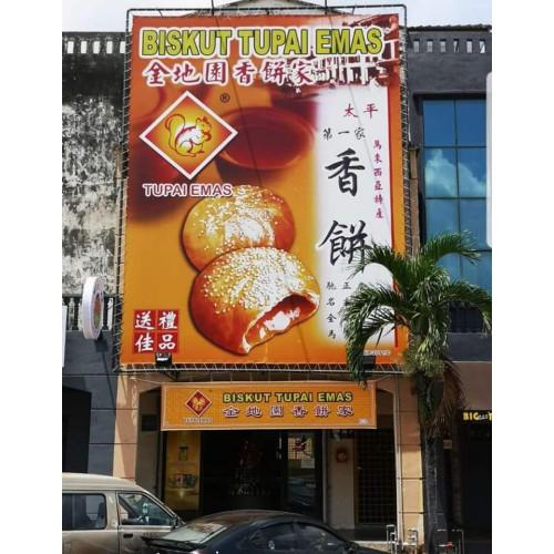 Biskut Tupai Emas 金地园香饼家
