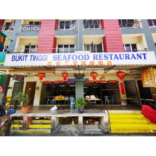 Bukit Tinggi Seafood Restaurant 武吉丁宜海鲜饭店
