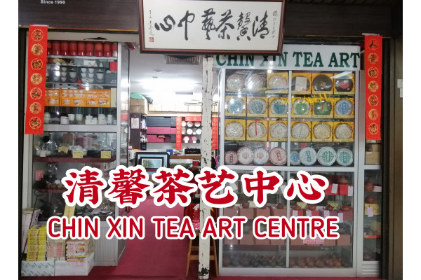 Chin Xin Tea Art Centre 清馨茶艺中心