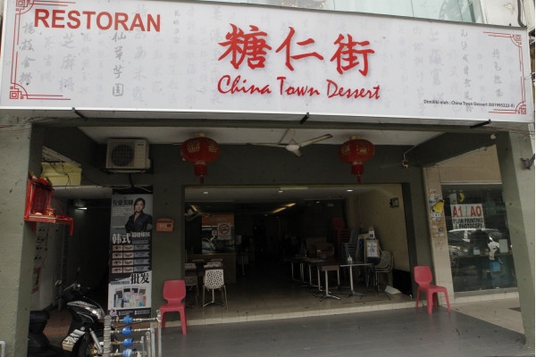 China Town Dessert 糖仁街