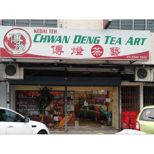 Chwan Deng Tea Art