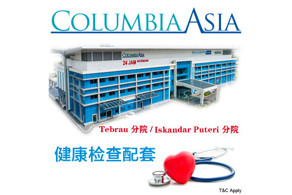 Columbia Asia Hospital