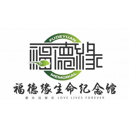 Fudeyuan Memorial 福德缘生命纪念馆