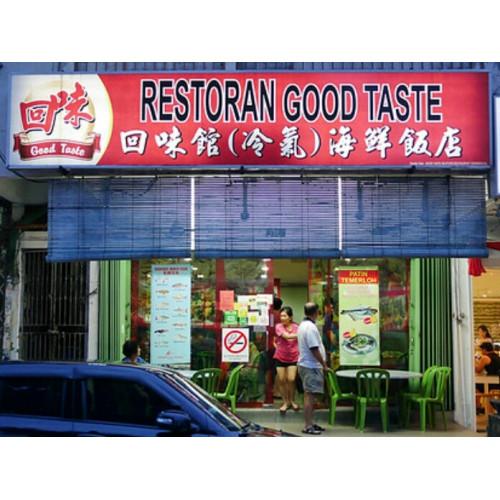 GOOD TASTE SEAFOOD RESTAURANT 回味馆(冷气)海鲜饭店