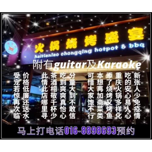 海天捞重庆火锅与烧烤
