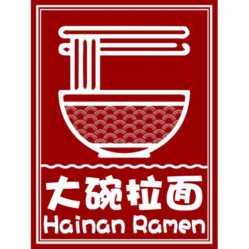 Hainan Big  Bowl Noodles 大碗拉面