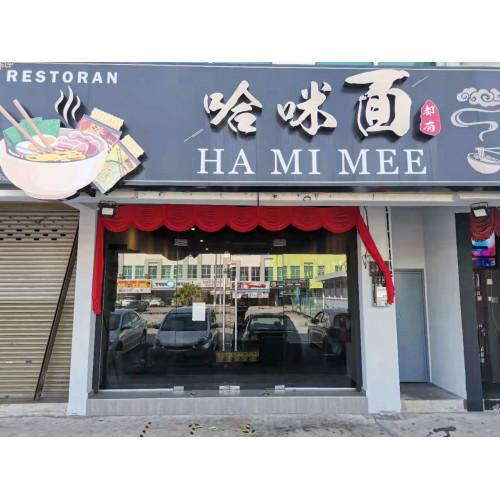 Ha Mi Mee 哈咪面外国泡面和饮料专卖店