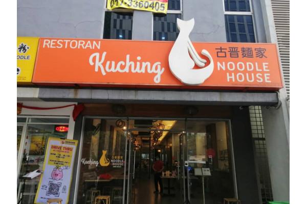 Heritage Kuching Noodle House 古晋面家