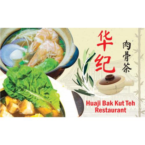 Hua Ji BKT Restoran 华纪肉骨茶