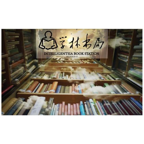 Intelligentsia Book Station 学林书局