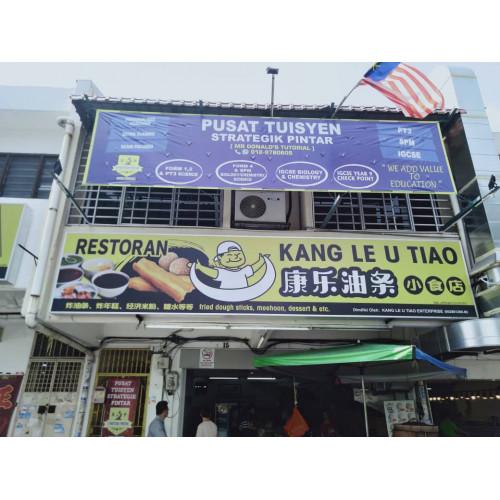 Restoran Kang Le U Tiao