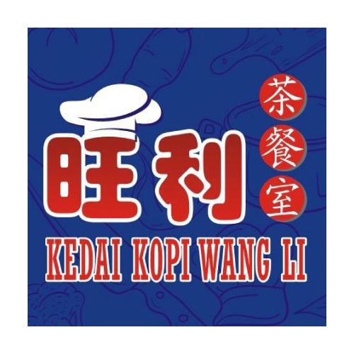 Kedai Kopi Wang Li 旺利茶餐室