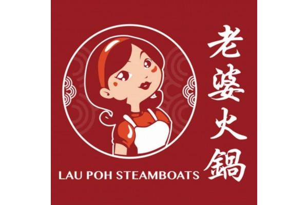 Lau Poh Steamboats 老婆火锅
