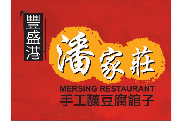 Mersing Restaurant