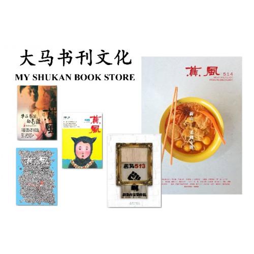 My Shukan Book Store