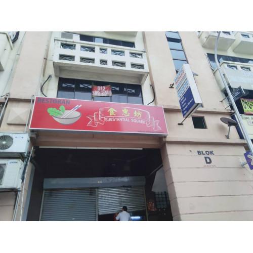Restoran Substantial Squar 食惠坊