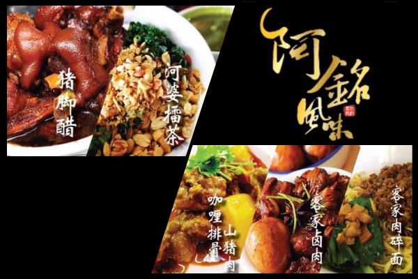 Restaurant Ah Meng Cuisine 文良港阿銘风味