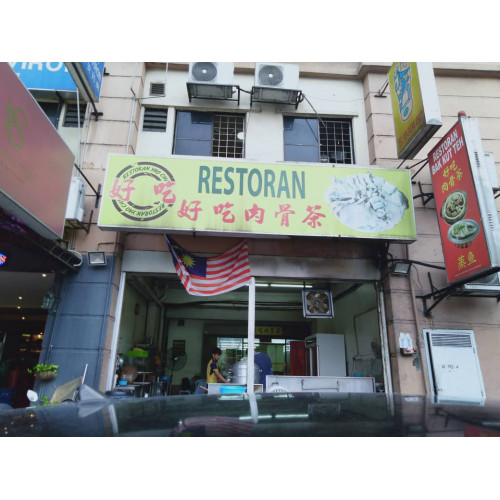 Restoran Bak Kut Teh