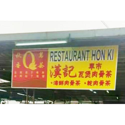 Restoran Hon Ki  汉记海鲜瓦煲肉骨茶