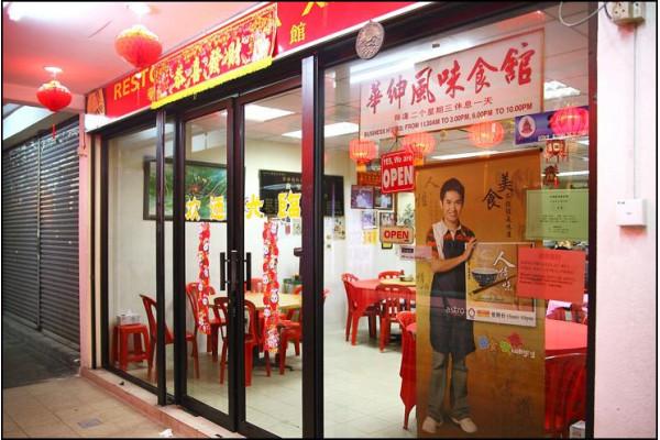 Restoran Hua Xing