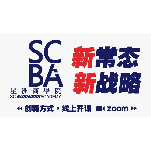 Sin Chew Business Academy 星洲商学院