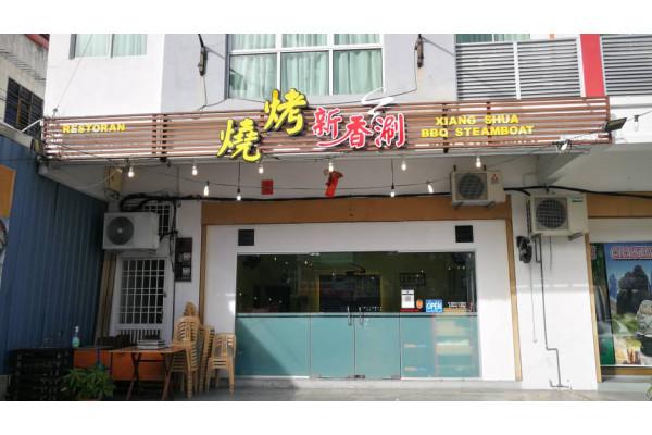 Xiang Shua BBQ Steamboat