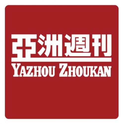 Yazhou Zhoukan 亚洲周刊 2021