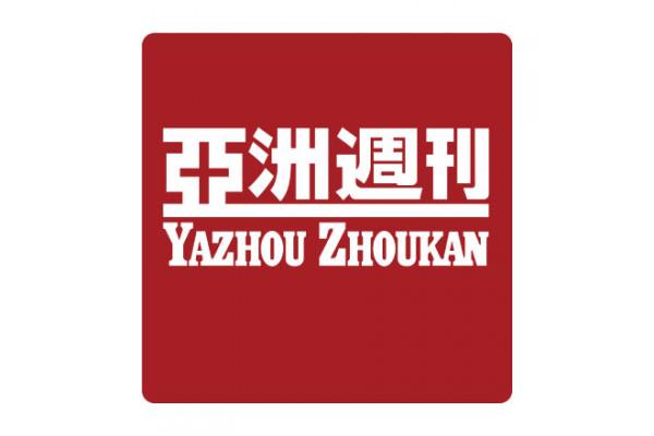 Yazhou Zhoukan 亚洲周刊